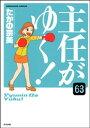 主任がゆく!(分冊版) 【第63...