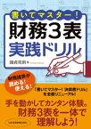 書いてマスター! 財務3表・実践ドリル【電子書籍】[ 國貞克則 ]