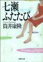 七瀬ふたたび【電子書籍】[ 筒井康隆 ]