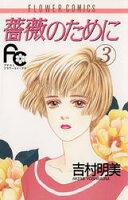 薔薇のために(3)【期間限定 無料お試し版】