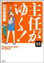 主任がゆく!(分冊版) 【第94...