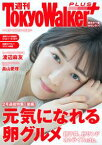 週刊 東京ウォーカー+ 2018年No.19 (5月9日発行)【電子書籍】[ TokyoWalker編集部 ]