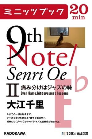 9th Note/Senri Oe II 痛み分けはジャズの味【電子書籍】[ 大江 千里 ]