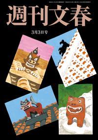 週刊文春 3月3日号[雑誌]【電子書籍】[ 伊集院静 ]