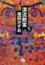 漂流教室〔文庫版〕(5)【電子書籍】[ 楳図かずお ]