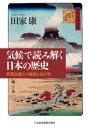 気候で読み解く日本の歴史ー異常気象との攻防1400年【電子書籍】[ 田家康 ]