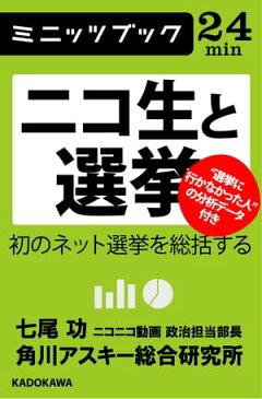 ニコ生と選挙 初のネット選挙を総括する【電子書籍】[ 七尾 功 ]