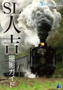 SL人吉 撮影ガイド【電子書籍】[ 一城楓汰 ] - 楽天Kobo電子書籍ストア