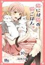 猫には猫の猫ごはん。 10【電子...