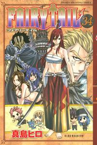 FAIRY TAIL34巻【電子書籍】[ 真島ヒロ ]