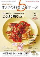 NHK きょうの料理 ビギナーズ 2019年5月号[雑誌]
