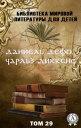 楽天Kobo電子書籍ストアで買える「Даниель Дефо, Чарльз Диккенс. Том 29 (Библиотека мировой литературы для детей【電子書籍】[ Даниель Дефо ]」の画像です。価格は150円になります。