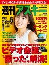 週刊アスキーNo.1287(20...