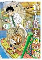 猫で人魚を釣る話(1)【期間限定 試し読み増量版】