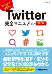 Twitter完全マニュアル[第2版]【電子書籍】[ 八木重和 ]
