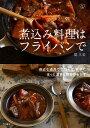 煮込み料理はフライパンで【電子書...