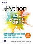 用Python快速上手資料分析與機器學習【電子書籍】[ 寺田學 ]
