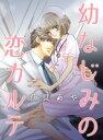 幼なじみの恋カルテ【電子書籍】[ 須貝 あや ]