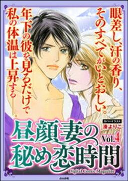 昼顔妻の秘め恋時間Vol.4【電子書籍】[ つかさき有 ]