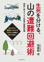 生死を分ける、山の遭難回避術 実例に学ぶリスク対策の基礎知識