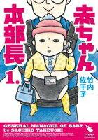 赤ちゃん本部長【期間限定試し読み増量版】
