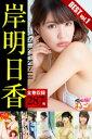 全巻収録287枚 岸明日香 BEST vol.1【電子書籍】[ 岸明日香 ]