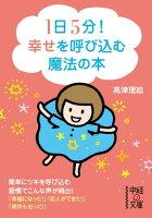 1日5分!幸せを呼び込む魔法の本