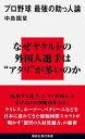 プロ野球 最強の助っ人論【電子書...