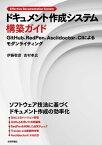 ドキュメント作成システム構築ガイド[GitHub、RedPen、Asciidoctor、CIによる モダンライティング]【電子書籍】[ 伊藤敬彦 ]