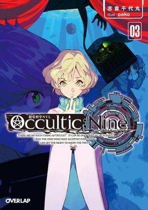 Occultic;Nine3 -オカルティック・ナイン-【電子書籍】[ 志倉千代丸 ]