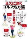 ミスに効くゴルフ処方箋【電子書籍】