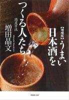 増補版 うまい日本酒をつくる人たち:酒屋万流