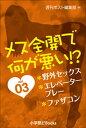 メス全開で何が悪い!? vol.3〜野外セックス、エレベータープレー、ファザコン〜【電子書籍】[ 週刊ポスト編集部 ]