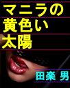 マニラの黄色い太陽【電子書籍】[...