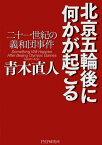北京五輪後に何かが起こる二十一世紀の義和団事件【電子書籍】[ 青木直人 ]
