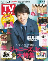 TVガイド 2021年 2月5日号 関東版【電子書籍】[ 東京ニュース通信社 ]