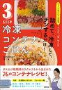 オファーの絶えない大人気料理家 タスカジ・ろこさんの 詰めて、冷凍して、チンするだけ! 3STEP 冷凍コンテナごはん【電子書籍】[ ろこ ]