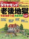 週刊ダイヤモンド 08年8月16...