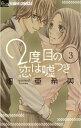2度目の恋は嘘つき(3)【電子書籍】[ 畑亜希美 ] - 楽天Kobo電子書籍ストア