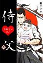 侍父1【電子書籍】[ 錦ソクラ ]