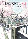 東京自転車少女。 11【電子書籍】[ わだぺん。 ]