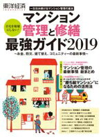 マンション管理と修繕最強ガイド2019