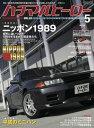 ハチマルヒーロー vol.53【...