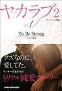 ヤカラブ2 【デジタル分冊版】V...