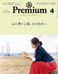 &Premium(アンド プレミアム) 2019年4月号 [心に響く言葉、との出合い。]【電子書籍】[ アンドプレミアム編集部 ]
