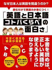 なぜ日本人は英語を間違うのか?読むだけで英語力が身につく!「英語と日本語 コトバくらべの面白さ」