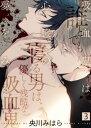 吸血鬼は心臓の夢をみる(3)【電子書籍】[ 央川みはら ]
