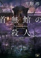 首無館の殺人(新潮文庫nex)