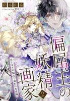 【電子オリジナル】偏屈王の妖精画家2 はじまりの騎士と狙われた花嫁