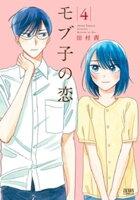 モブ子の恋 4巻